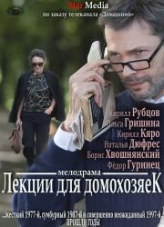 lektsii-dlya-domokhozyaek-2012-poster
