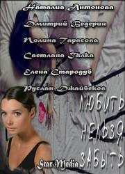 lyubit-nelzya-zabyt-2012-poster