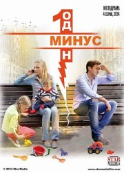 minus-odyn-2014-poster