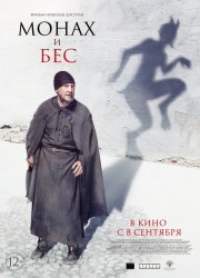 monakh-i-bes-2016-poster