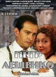 pyotr-leshchenko-vsyo-chto-bylo-2013-poster