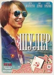 shuler-2013-poster