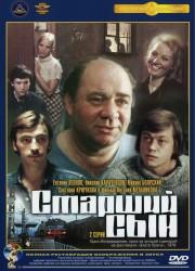 starshiy-syn-1975-poster