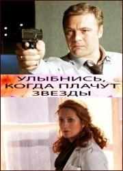 ulybnis-kogda-plachut-zvezdy-2010-poster
