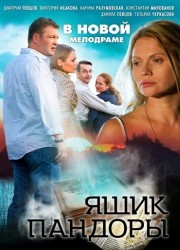yashchik-pandory-2011-poster