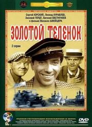 zolotoy-telyonok-1968-poster
