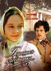 baryshnya-krestyanka-1995-poster