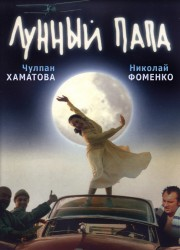 luna-papa-1999-poster