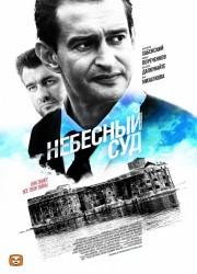 nebesnyy-sud-2011-poster