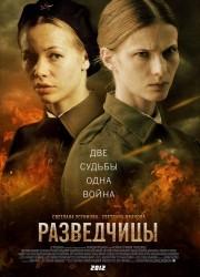 razvedchitsy-2013-poster