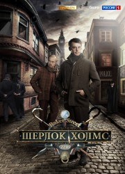 sherlock-holmes-2013-poster