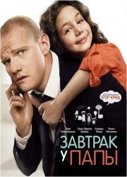 zavtrak-u-papy-2015-poster