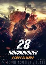 28-panfilovtsev-2016-poster
