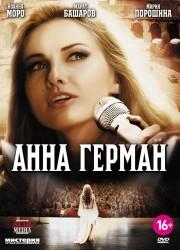 anna-german-2012-poster