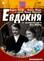 evdokiya-1961-poster