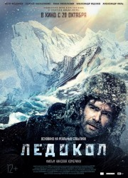 ledokol-2016-poster