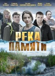 reka-pamiaty-2016-poster
