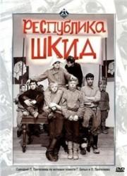respublika-shkid-1966-poster