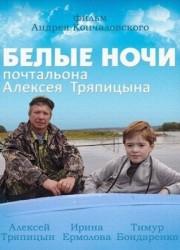belye-nochi-pochtalona-alekseya-tryapitsyna-2014-poster