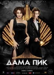 dama-pik-2016-poster