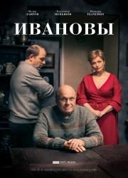 ivanovy-2016-poster