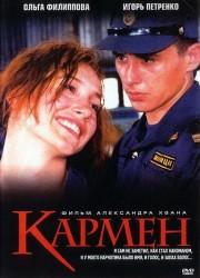 karmen-2003-poster