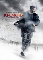 kremen-osvobozhdenie-2013-poster