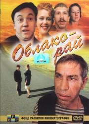 oblako-ray-1990-poster