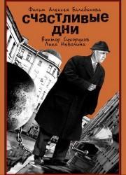 schastlivye-dni-1991-poster