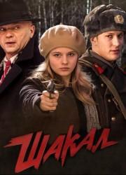 shakal-2016-poster