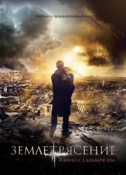 zemletryasenie-2016-poster