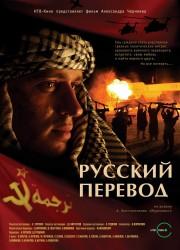 russkiy-perevod-2006-poster