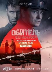 obite-2020-poster